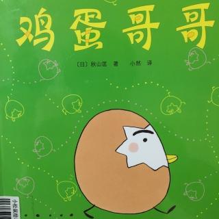 【鸡蛋哥哥】在线收听_小松鼠承承的绘本世界_荔枝fm