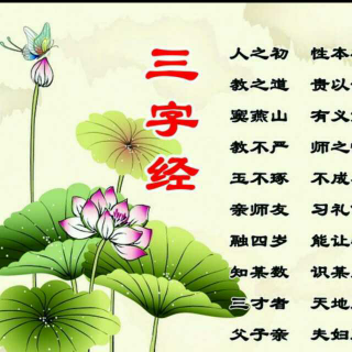 三字经(全文诵读版)