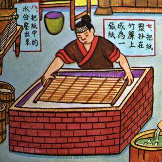 蔡伦造纸-最美最美的中国童话
