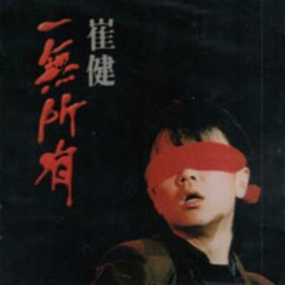 华语民谣歌词解析(三)——现实类