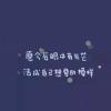 【2016年10月12日】清晨心语