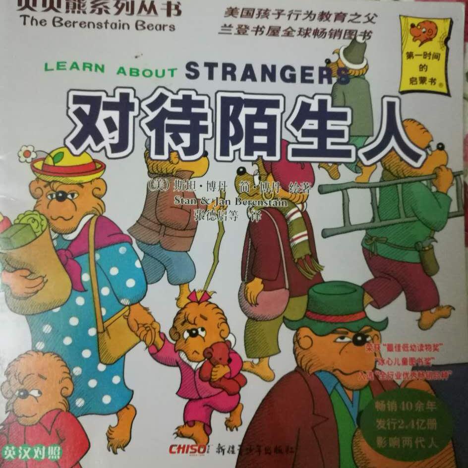 【惜妈讲故事】《贝贝熊系列》-对待陌生人