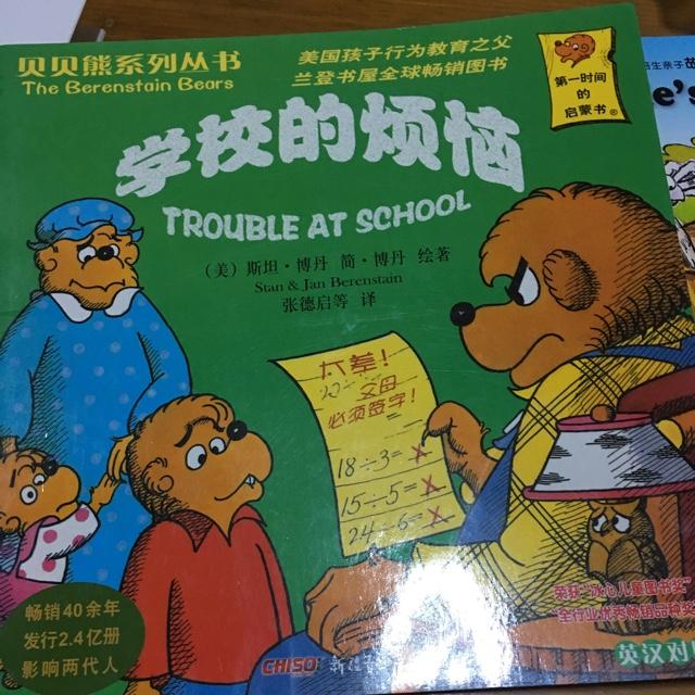 学校的烦恼-贝贝熊系列