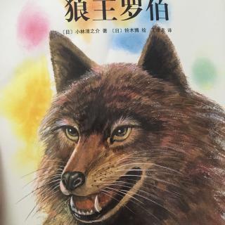 西顿动物记-狼王罗伯