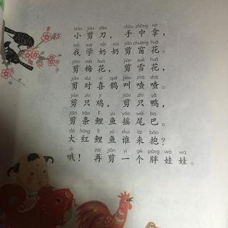 【剪窗花】在线收听_2016人教版一年级上_荔枝fm