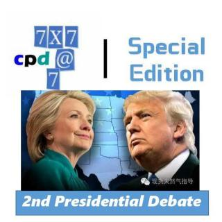 【Debate 7*7@7】Day 5-5th 15min #2nd Presidentail Debate 2016
