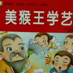 小小西游记:002美猴王学艺