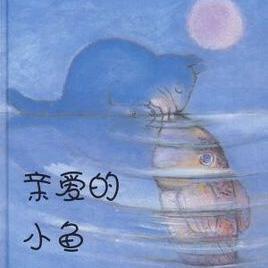 20161020 小冰棒故事屋 亲爱的小鱼 23M