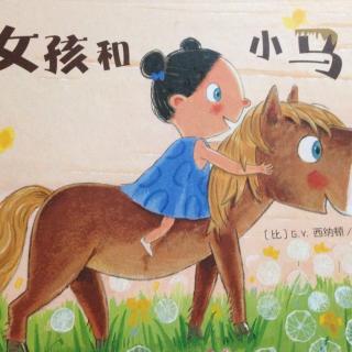 给熙熙讲故事-352.女孩和小马