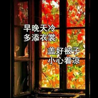 【2016年10月21日】清晨心语