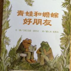 青蛙和蟾蜍好朋友—春天到了(1)