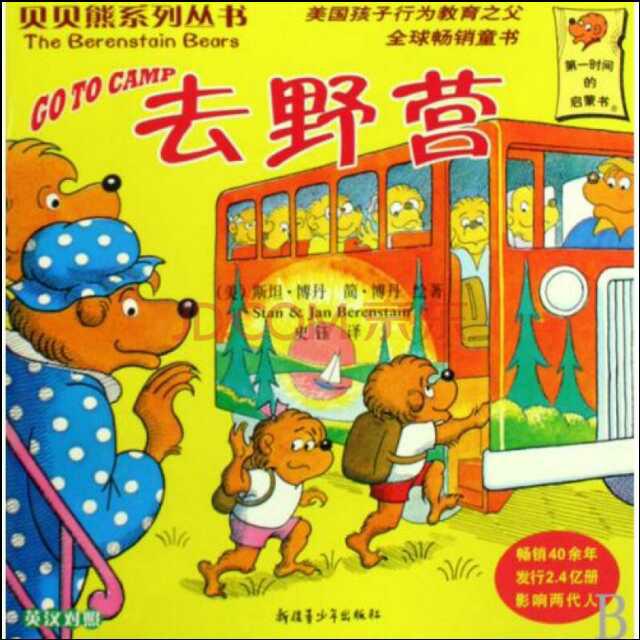 【惜妈讲故事】贝贝熊系列-61去野营