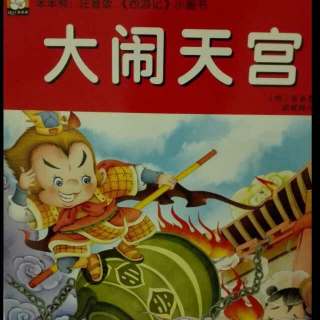 小小西游记004:大闹天宫