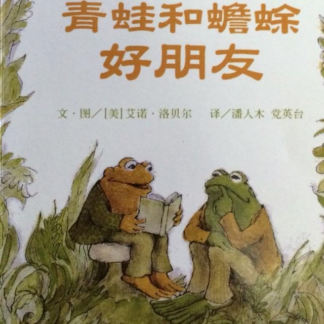 青蛙和蟾蜍好朋友—一颗遗失的扣子(3)