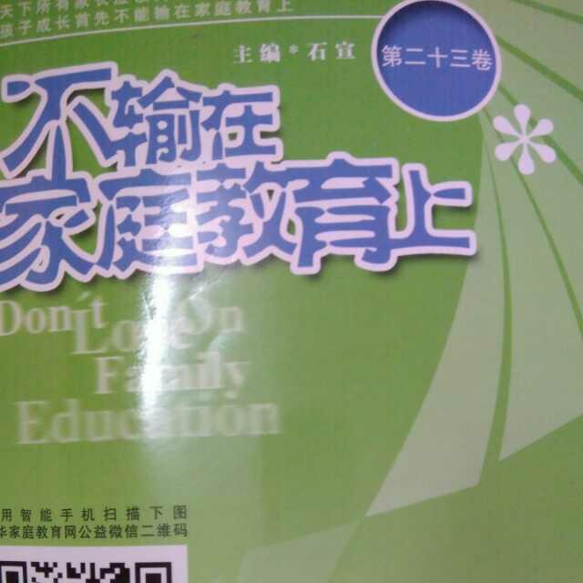 《不输在家庭教育上》23卷——解读现代家庭教育十大理念