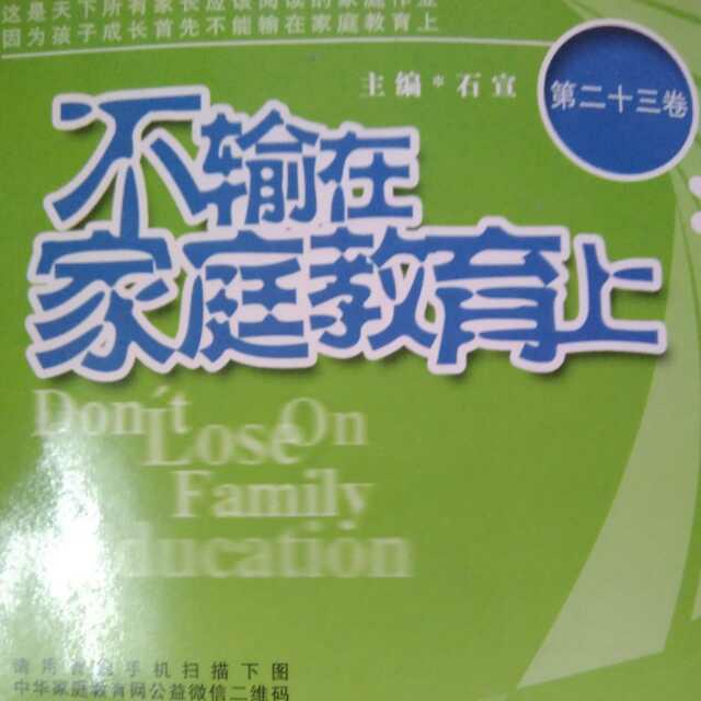 《不输在家庭教育上》第23卷——最伟大的教育是妈妈的情绪平和
