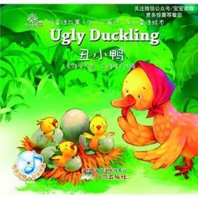 丑小鸭-英文版