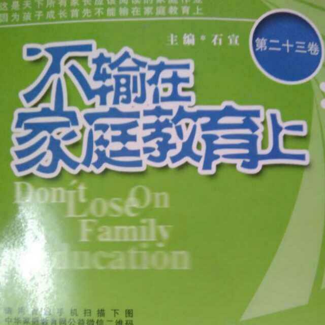 《不输在家庭教育上》第23卷——谁是孩子心理健康的保护神