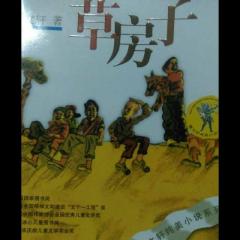 草房子_第一章 秃鹤(1)