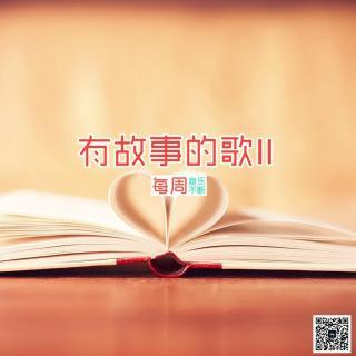每周音乐不断丨Vol.83 有故事的歌Ⅱ