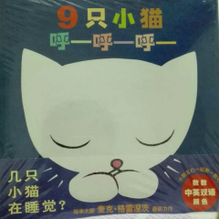 仙女姐姐讲故事:《9只小猫呼呼呼》