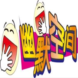 小镜子心语341:幽默篇(6)《三个懒汉》