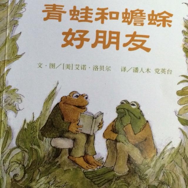 青蛙和蟾蜍好朋友—哪天他们去游泳(4)