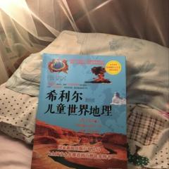 希利尔儿童世界地理-第一章