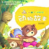 动物小故事2