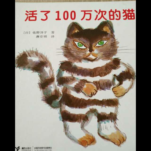 活了100万次的猫🐱