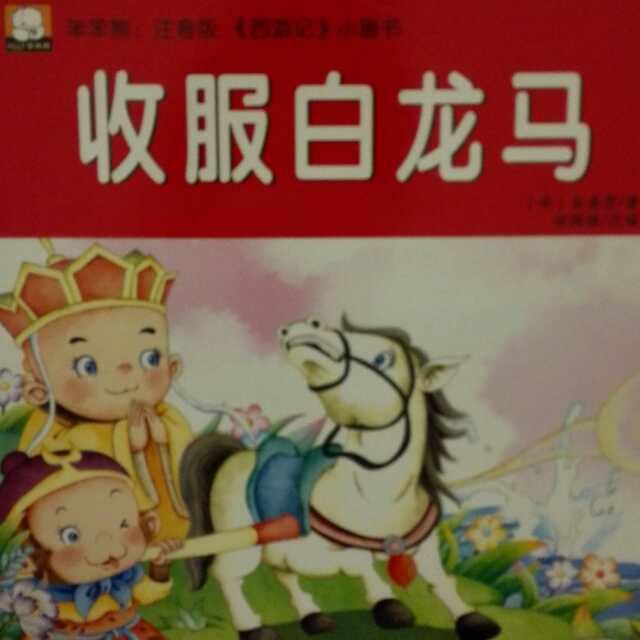 小小西游记006:收服白龙马