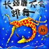 长颈鹿不会跳舞——叶子讲故事