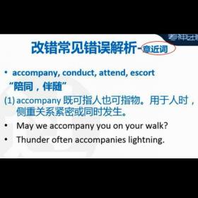 accompany conduct attend escort
