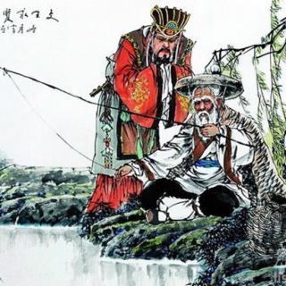 20. 西周(一)—姜太公钓鱼,愿者上钩
