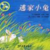 逃家小兔——叶子讲故事