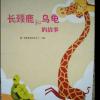 园长妈妈讲故事2《长颈鹿和小乌龟的故事》