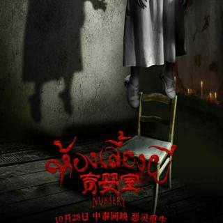 悬疑小说《鬼望坡》②