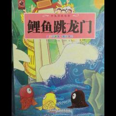20161025 中国经典故事 鲤鱼跳龙门