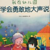 绘本故事~我在幼儿园
