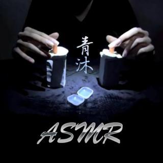 青沐【ASMR】无人声,泡泡浴。耳朵按摩(每晚10.30直播)