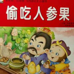 小小西游记009:偷吃人参果