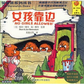 贝贝熊系列-26女孩靠边