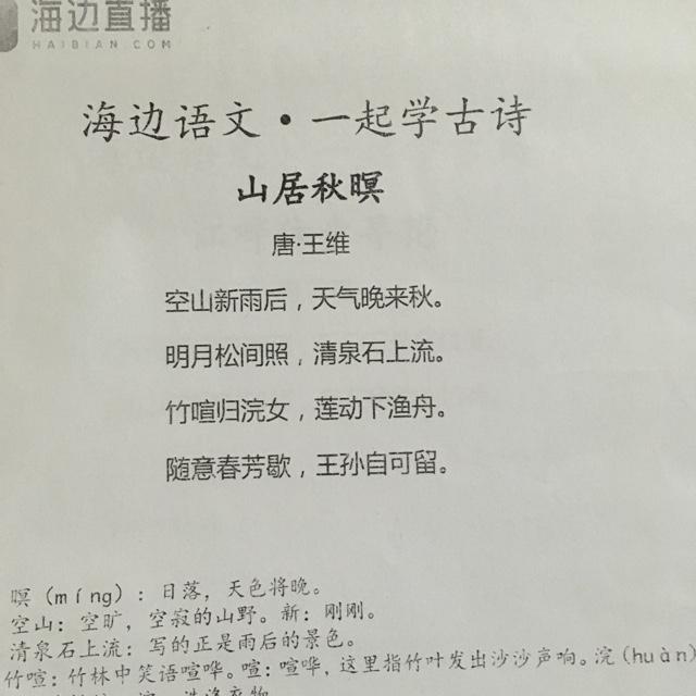 20161029 山居秋暝