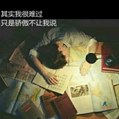 在学霸成为学霸之前+最苦的时光是独行💪