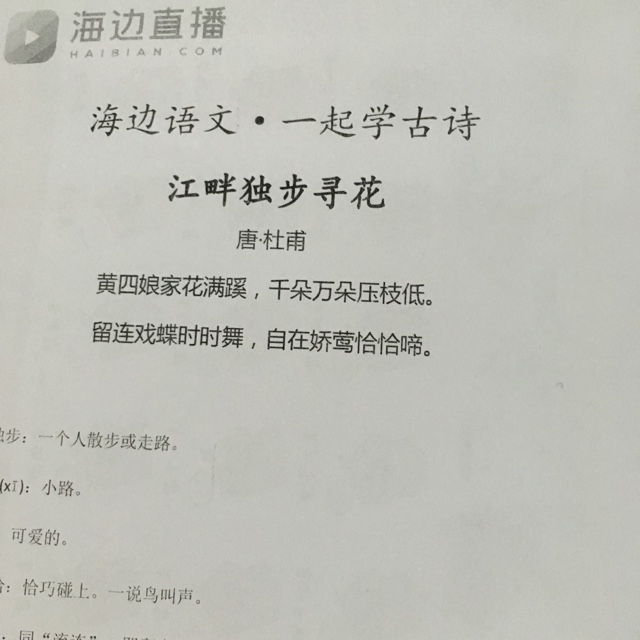 20161030 江畔独步寻花