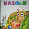 园长妈妈讲故事8《猪先生的小路》
