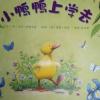 园长妈妈讲故事9《小鸭鸭上学去》