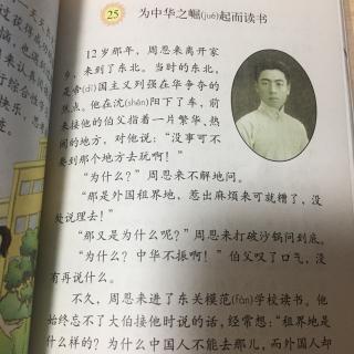 25为中华之崛起而读书图片