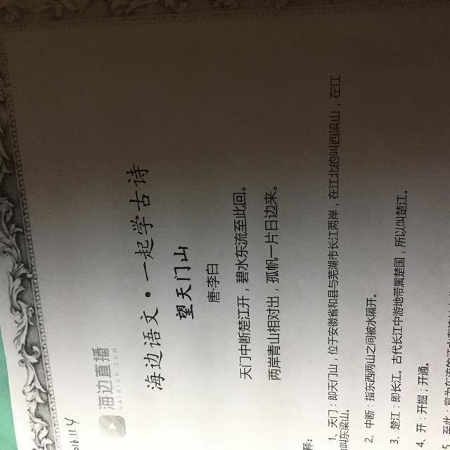 20161108 望天门山