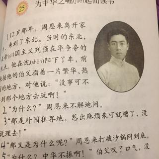 25 为中华之崛起而读书2遍图片